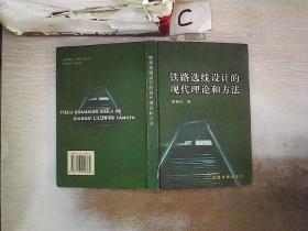 铁路选线设计的现代理论和方法 中国铁道出版社