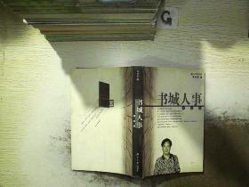 书城人事两依依 湖南大学出版社