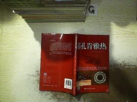 基孔肯雅热. 中国标准出版社