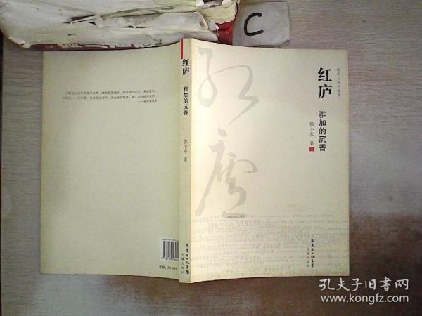 红庐——雅加的沉香、 花城出版社