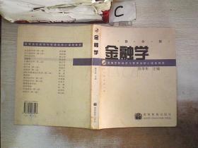 金融学、。 高等教育出版社