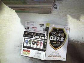 365天英语口语大全;商贸口语(附光盘1张) 中国和平音像电子出?