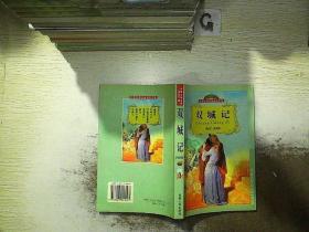 双城记 西藏人民出版社
