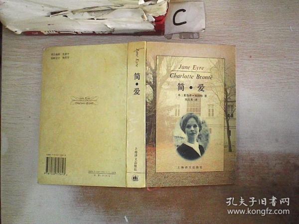 简?爱 上海译文出版社