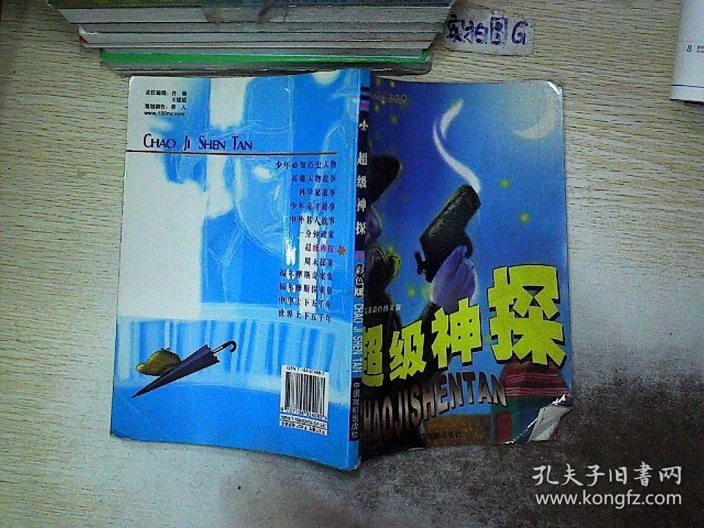 超级神探 中国戏剧出版社