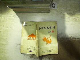 澄海文史资料 第十七辑 不详