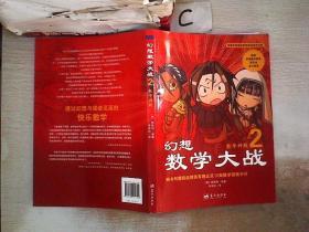 幻想数学大战2:数学神殿;。 蓝天出版社