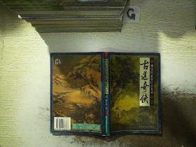 古道奇侠 下 内蒙古文化出版社