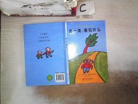 宝贝熊益智互动书第一辑:走一走,看见什么 北京联合出版公司