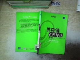 供应链管理导论... 社会科学文献出版社