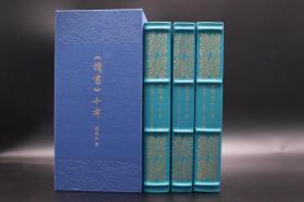 【小羊皮精装】【手工竹节】【扬之水亲笔签名书票】《读书十年》定制版(深青色)