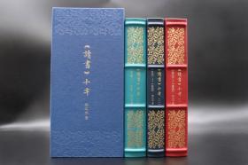 【小羊皮精装】【手工竹节】【扬之水亲笔签名书票】《读书十年》定制版(花色)