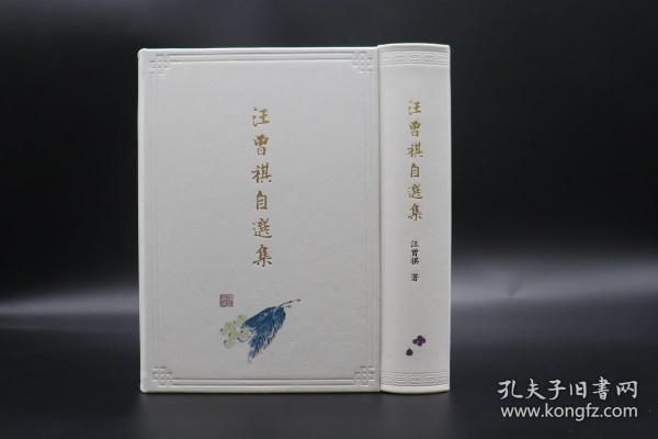 【白色光边】【小羊皮精装】【唯一编号】《汪曾祺自选集》限量定制版