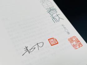 【小羊皮精装】【签名钤印】《蠹鱼春秋》定制版(红色)