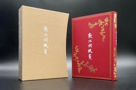 【微瑕】【小羊皮精装】【签名钤印】《饮水词校笺》烫金款定制版(红色)