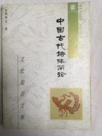 中国古代诗体简论