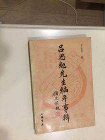 吕思勉先生编年事辑