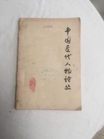 中国近代人物论丛