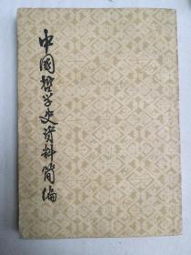 中国哲学史资料简编   两汉--隋唐部分