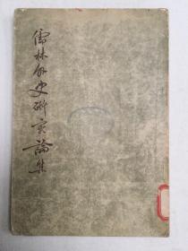 儒林外史研究论集