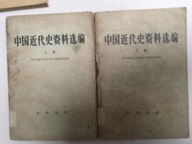 中国近代史资料选编  上下