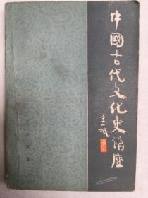 中国古代文学史讲座