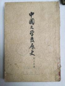 中国文学发展史   下