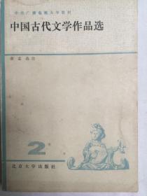 中国古代文学作品选  2