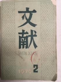 文献   1979年2