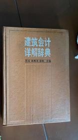 建筑会计详解词典