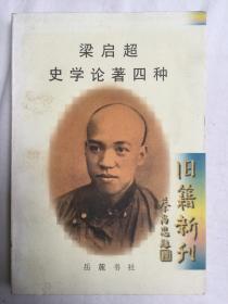 梁启超史学论著四种