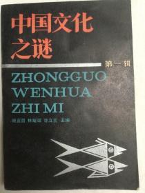 中国文化之谜  第一辑