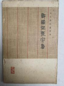 马王堆汉墓帛书    战国纵横家书