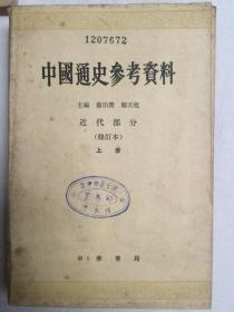 中国通史参考资料 近代部分 上