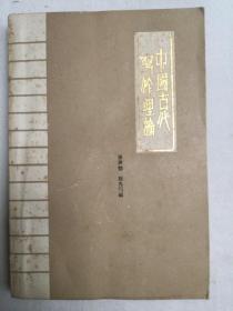 中国古代写作理论