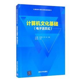 计算机文化基础(电子活页式)/高职高专计算机任务驱动模式教材