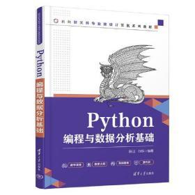 Python编程与数据分析基础