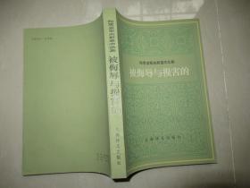 陀思妥耶夫斯基作品集:被侮辱与损害的
