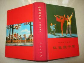 红色娘子军·革命现代京剧(1970年1版1印)精装品好 插图多多 厚册
