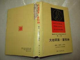 获诺贝尔文学奖作家丛书 第二辑 大地硕果·畜牧神 精装 1989年1版1印