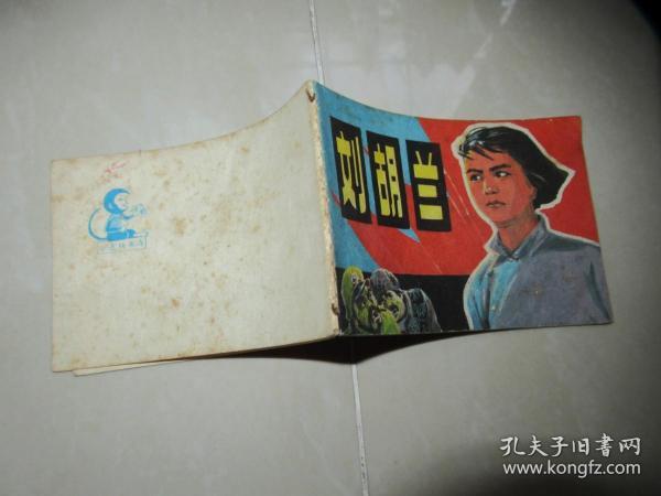 刘胡兰(小连环画库)