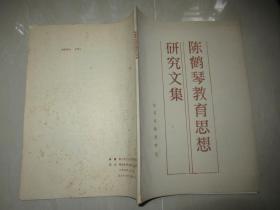陈鹤琴教育思想研究文集 江苏省教育学会