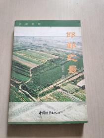 邯郸之最(下)