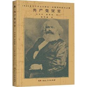 (党政)共产党宣言