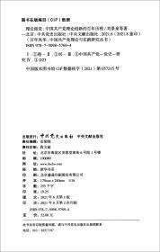 理论 强党:中国共产党理论创新的百年历程