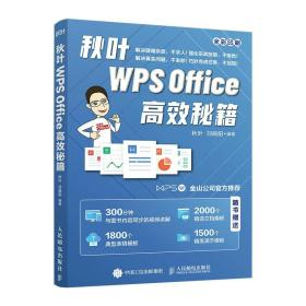 秋叶WPSOffice高效秘籍