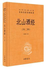 北山酒经(外二种·中华经典名著全本全注全译)