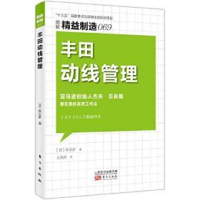 新书--精益制造:丰田动线管理