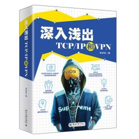 深入浅出TCP/IP和VPN