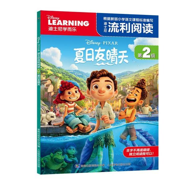迪士尼流利阅读第2级夏日友晴天